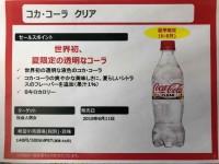 100% 日本 透明可樂 500ml X 1支